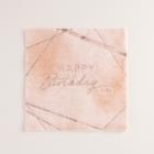 Salvetes Dzimšanas Diena rozā un zelta toņos, 33 x 33 cm, 16 gab., trīsslāņu